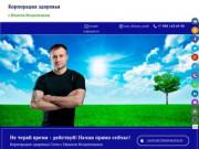 Корпорация здоровья Сочи с Иваном Везденецким