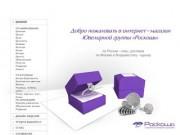 Интернет-магазин ювелирной группы «Роскошь» (Москва, 8-495-644-35-95)