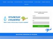 Крымская скважина