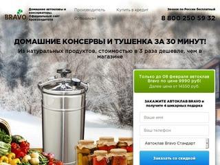 Купить автоклав в Северодвинске по цене производителя