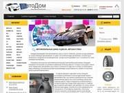"""АвтоДом"" - шины, диски, автоакустика"