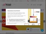 """Интернет магазин стройматериалов """"Вечная стройка"""""""