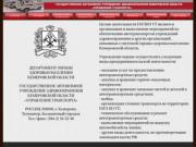 ГАУЗ КО «Управление транспорта»