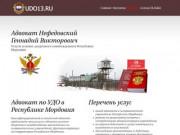 Условно досрочное освобождение в Мордовии | Адвокат по УДО Нефедовский Геннадий Викторович