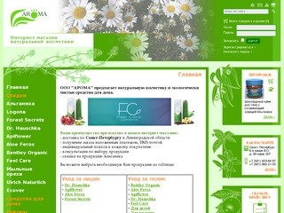 Интернет-магазин натуральной косметики:  Альганика, Мыльные орехи
