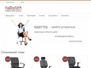 Компания «Набитек» предлагает кресла офисные со склада в Москве по самым лучшим ценам. Вас приятно удивят дизайн и качество наших моделей. Тел: 8 (499) 391-76-37 www.nabytek.ru (Россия, Московская область, Москва)