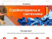 Стройматериалы и сантехника в Азнакаево доставка