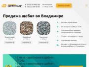 ВладимиЩебень - доставка сыпучих строительных материалов