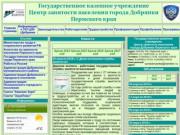 Государственное казенное учреждение Центр занятости населения города Добрянки Пермского края