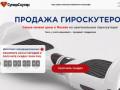 СуперСкутер | Магазин гироскутеров №1 в Москве