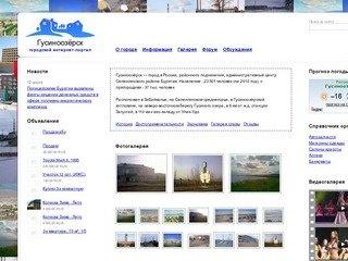 Гусиноозёрск Онлайн. Сайт города Гусиноозёрск Бурятия