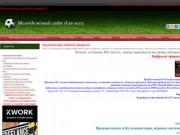 Бесплатные игры, заработок, продажа Т2. (Украина, Днепропетровская область, Кривой Рог)