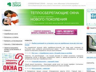 «Серебряные окна» (серебряные-окна.рф) - окна ПВХ заводского изготовления в Северодвинске и Архангельске