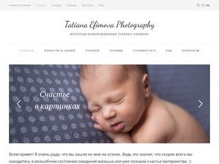 Татьяна Ефимова, фотограф новорожденных.