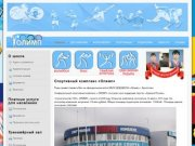 Спортивный комплекс «Олимп», г. Кропоткин