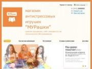 """Магазин антистрессовых игрушек """"МУРашки"""""""