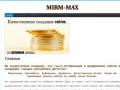 Mirm-Max - создание и сео (Seo) сайтов. У нас вы можете заказать вышеперечисленные услуги. (Россия, Дагестан, Махачкала)