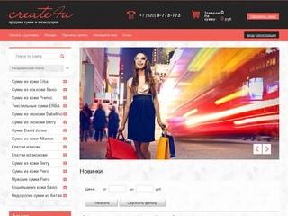 Продажа сумок из кожи Продажа женских сумок Продажа кожаных сумок - Компания Create4u г. Москва