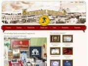 Мастерская подарков Ставрополь - подарки. Изготовление - печати, визитки, широкоформатная печать