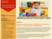 """Детский сад № 38 """"Золотой ключик"""" г.Брянск"""