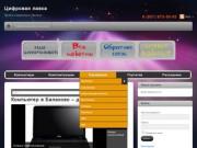 Цифровая лавка Балаково