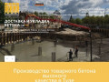 ЗАО Тульский завод товарных бетонов предлагает бетон различных марок с доставкой по Туле и Тульской области по ценам от производителя (Россия, Тульская область, Тула)