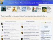 Большой форум Архангельска и Архангельской области о Северодвинске