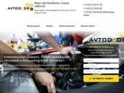ремонт и обслуживание авто (Россия, Хабаровский край, Хабаровск)