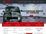 Главная | DMC центр Альметьевск