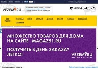 Каталог ИКЕА Мурманск! ИКЕА доставка