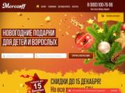 реализация сладких новогодних подарков (Россия, Хакасия, Абакан)