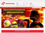 """""""ООО МагПожТорг """"   Купить пожарное оборудование в г. Магнитогорске"""