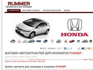 Автозапчасти, запчасти для иномарок. Магазин в Москве. Оптом и в розницу.