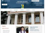 Счетная палата Белоярского городского округа