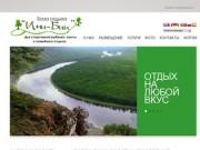 Турбаза Ини-Бии | Туризм в Южной Якутии