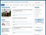 Администрация города Далматово
