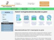 Сервисный центр «ИвановоХолод» предлагает ремонт холодильников в Иваново (Россия, Ивановская область, Иваново)