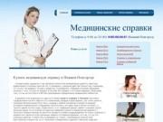 Медицинские справки в Нижнем Новгороде (Россия, Нижегородская область, Нижний Новгород)