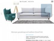 Интернет-магазин дизайнерской мебели Divani Tutti предлагает оригинальные дизайнерские диваны, кресла, кровати и другие оригинальные предметы мебели. (Россия, Свердловская область, Екатеринбург)