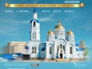 Северо-Западное Благочиние г. Саранск