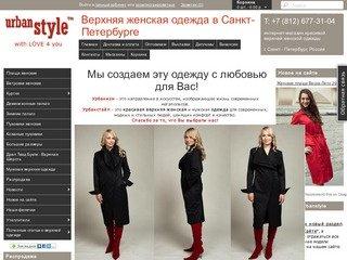 Женская Одежда Купить Онлайн Санкт-Петербург
