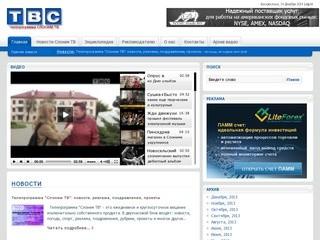 Телепрограмма Слоним ТВ