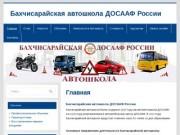 Бахчисарайская автошкола ДОСААФ России