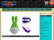 """Интернет-магазин """"Интимные игрушки"""" - товары для взрослых (Удмуртия, г. Ижевск)"""
