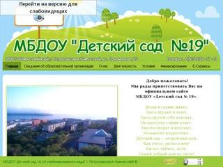 МБДОУ Детский сад № 19 комбинированного вида