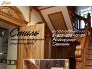 """""""Стиль"""" - столярная мастерская по дереву (РЕЗНОЕ ЧУДО - Изготовление изделий из натурального дерева) Новокузнецк, тел. 8 951 589 88 55"""