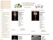 Gushrustal.ru - Интернет магазин хрустальных люстр и хрусталя из Гусь-Хрустального