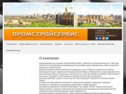 Промстройсервис -  генподрядные услуги на объектах строительства Севера Красноярского края