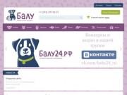 Интернет - магазин зоотоваров (Россия, Красноярский край, Красноярск)