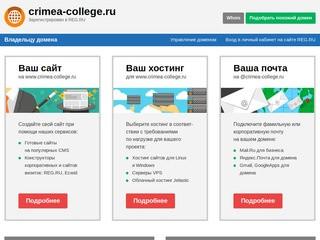 Крымский экономико-правовой колледж: Профессиональное образовательное частное учреждение